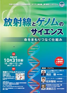 放射線のゲノムとサイエンス